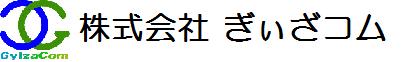 株式会社 ぎぃざコム